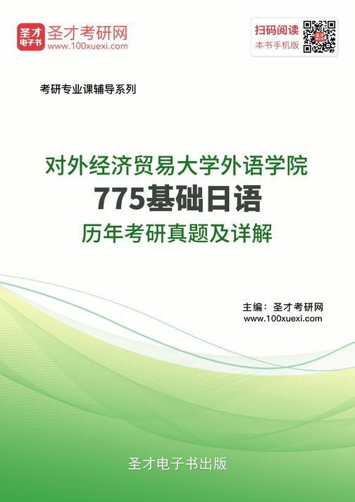 对外经济贸易大学外语学院775基础日语历年考研真题及详解