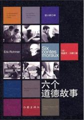 六个道德故事(试读本)