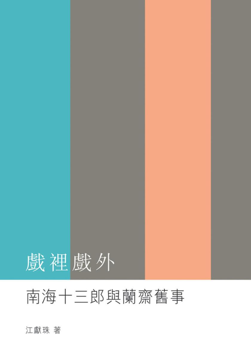 戲裡戲外:南海十三郎與蘭齋舊事(仅适用PC阅读)