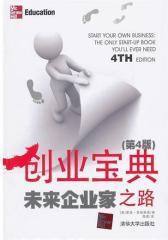 创业宝典——未来企业家之路(第4版)(试读本)