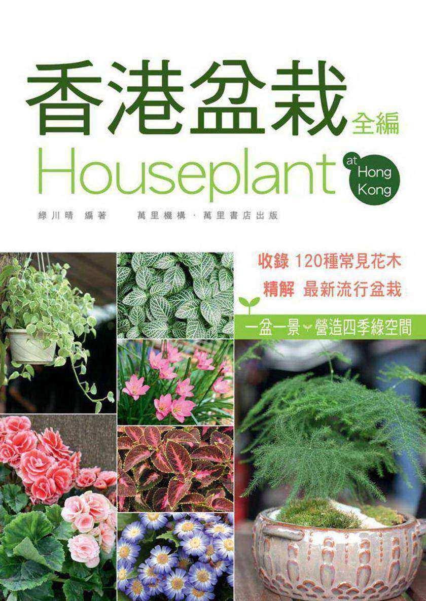 香港盆栽全編(仅适用PC阅读)