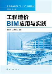 工程造价BIM应用与实践