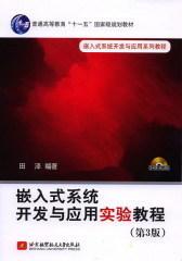 嵌入式系统开发与应用实验教程(第3版)(试读本)