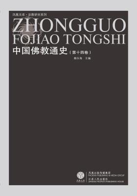 中国佛教通史(第十四卷)·平装本