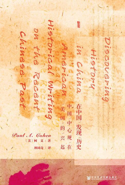 在中国发现历史;中国中心观在美国的兴起(甲骨文系列)