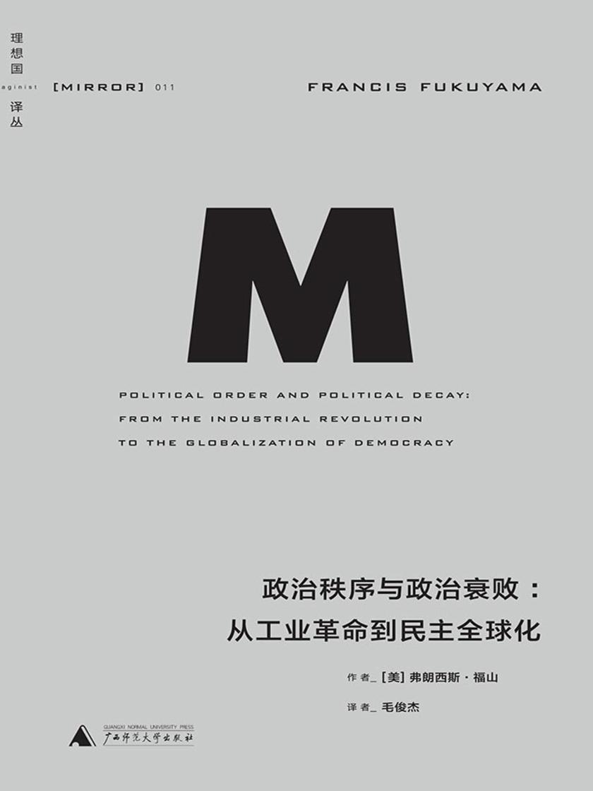 政治秩序与政治衰败:从工业革命到民主全球化