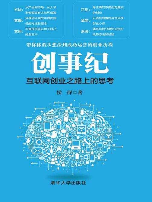创事纪——互联网创业之路上的思考