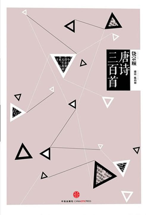 中信国学大典·唐诗三百首