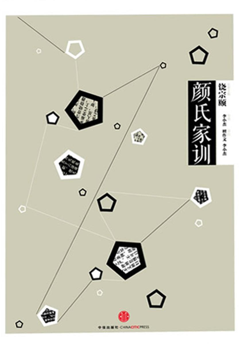 中信国学大典·颜氏家训
