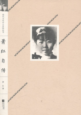 萧红自传(仅适用PC阅读)
