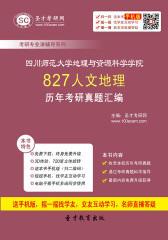 四川师范大学地理与资源科学学院827人文地理历年考研真题汇编