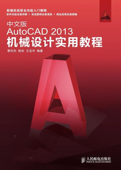 中文版AutoCAD2013机械设计实用教程
