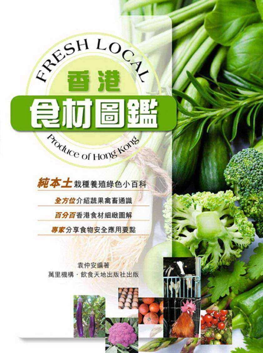 香港食材圖鑑(仅适用PC阅读)