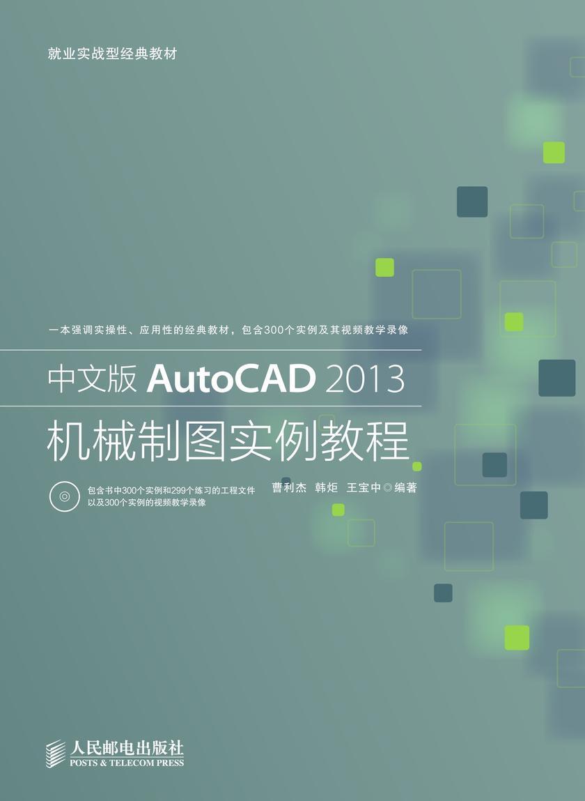 中文版AutoCAD2013机械制图实例教程
