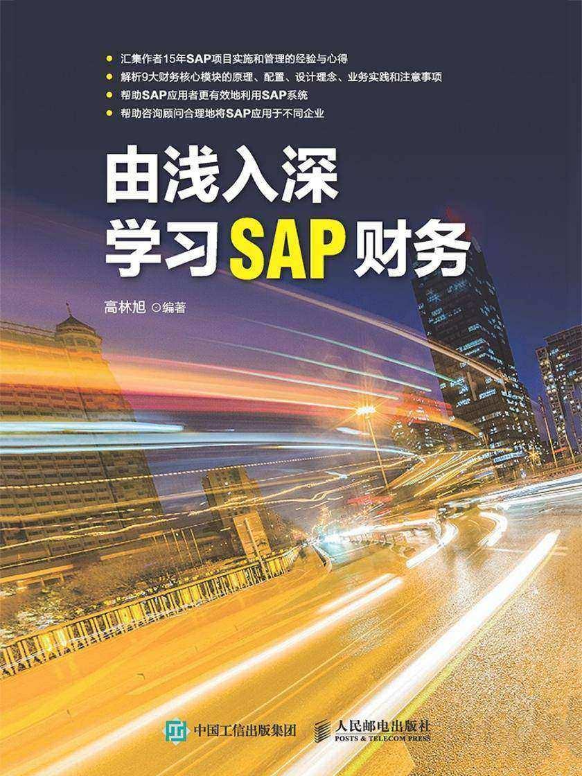 由浅入深学习SAP财务