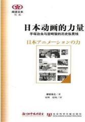日本动画的力量——手塚治虫与宫崎骏的历史纵贯线(试读本)