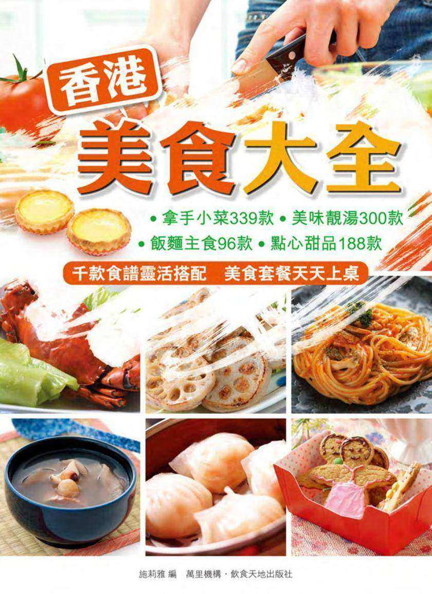香港美食大全(仅适用PC阅读)
