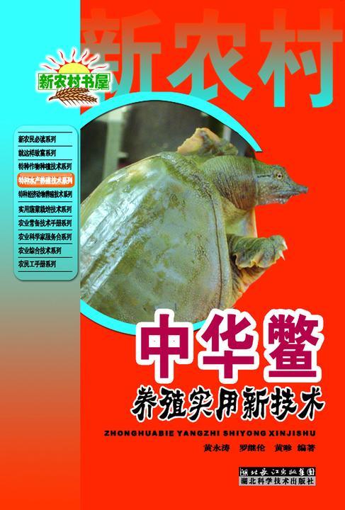 中华鳖养殖实用新技术