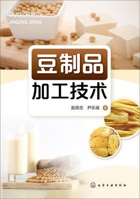 豆制品加工技术