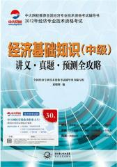 经济基础知识(中级) 讲义 真题 预测全攻略(试读本)