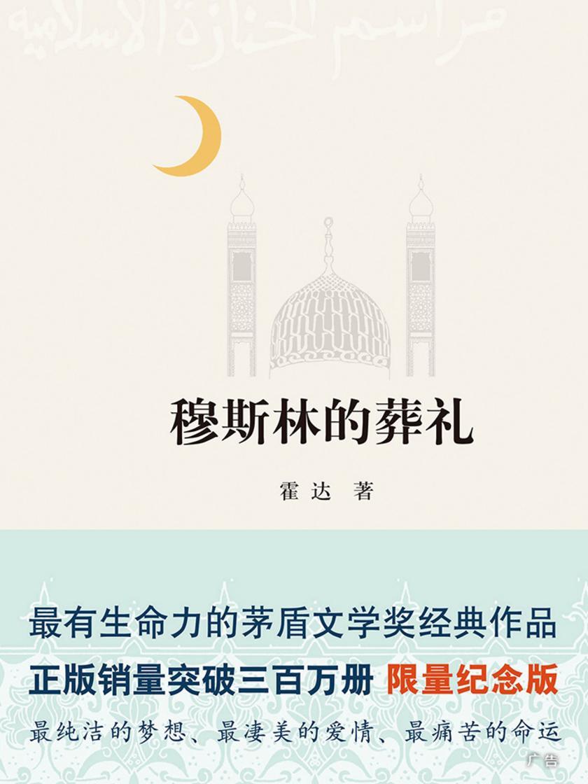 穆斯林的葬礼(2015版) 第三届茅盾文学奖获奖作品