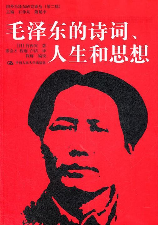 毛泽东的诗词、人生和思想(国外毛泽东研究译丛(第二辑)) (国外毛泽东研究译丛(第2辑))