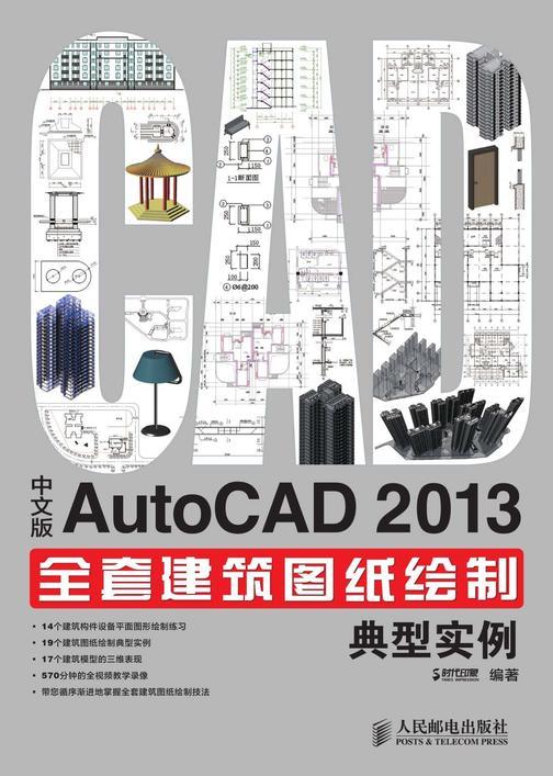 中文版AutoCAD2013全套建筑图纸绘制典型实例