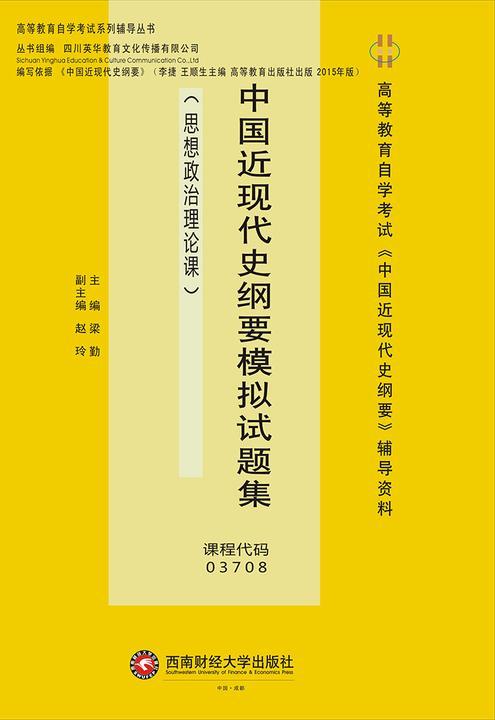 中国近现代史纲要模拟试题集