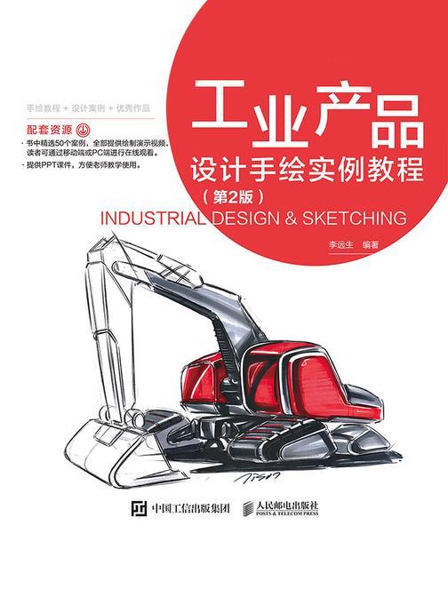 工业产品设计手绘实例教程(第2版)