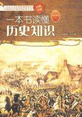 一本书读懂历史知识(仅适用PC阅读)