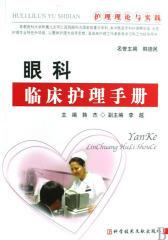 眼科临床护理手册