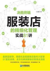 决胜终端:服装店的精细化管理实战81讲(试读本)(仅适用PC阅读)
