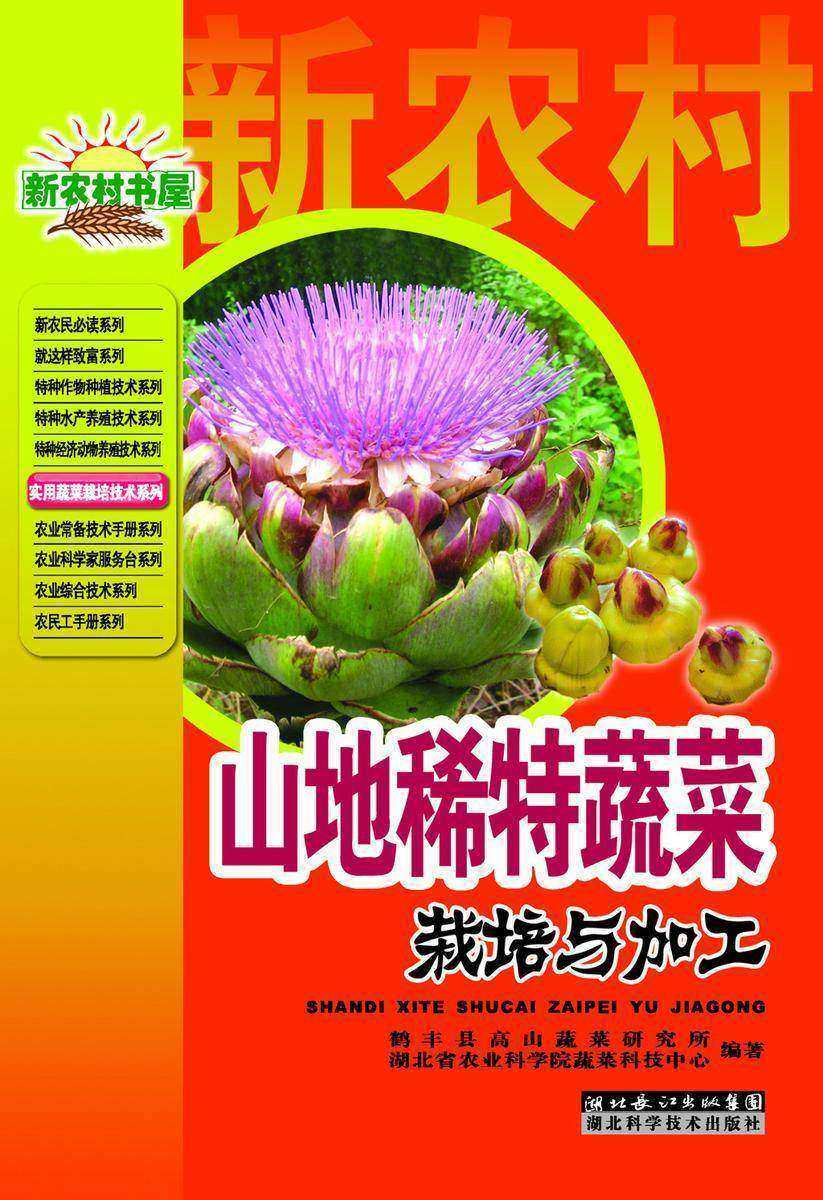 山地稀特蔬菜种植技术