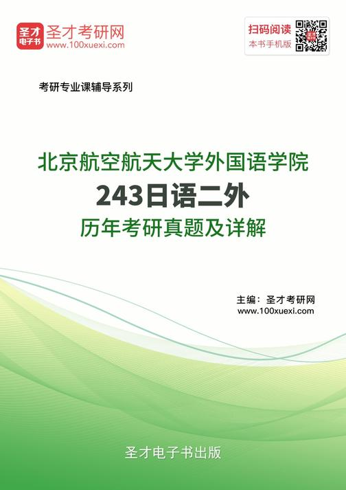 北京航空航天大学外国语学院243日语二外历年考研真题及详解