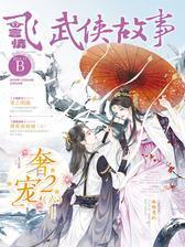 飞言情B-2018-11期(电子杂志)