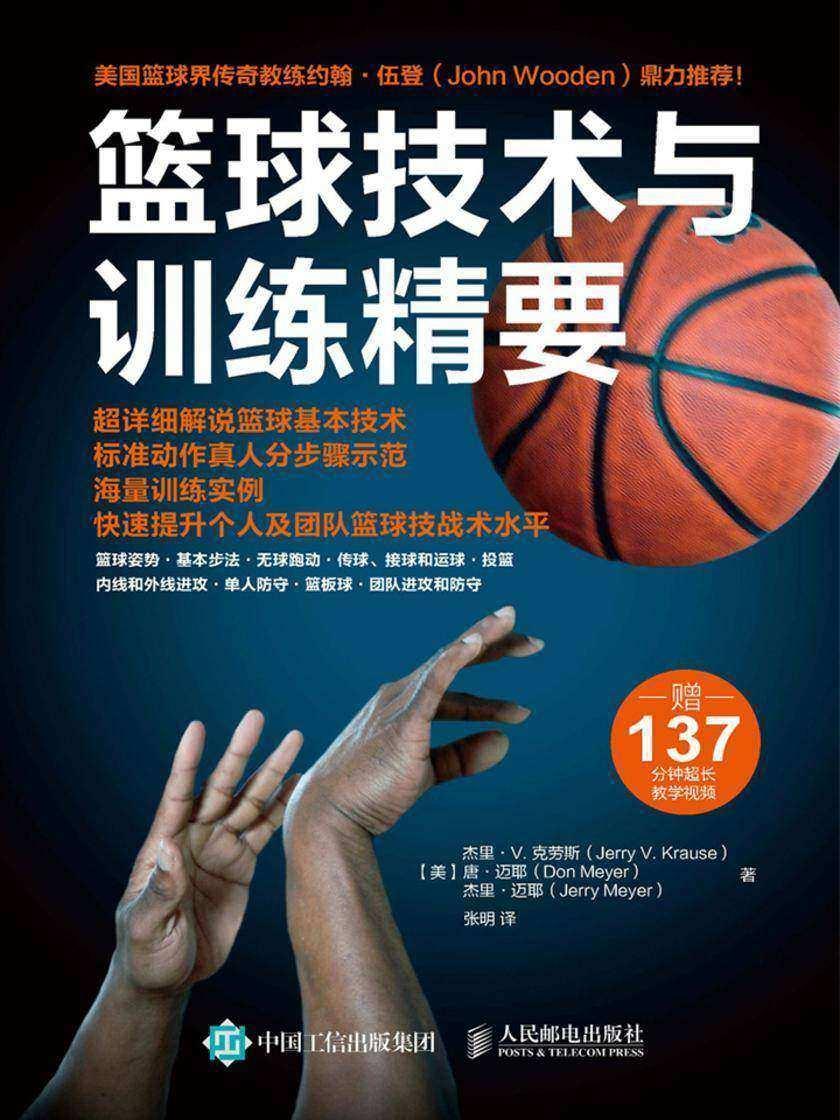篮球技术与训练精要