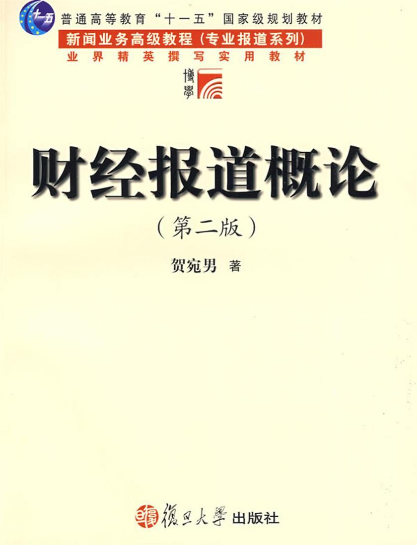 财经报道概论(第二版)(仅适用PC阅读)