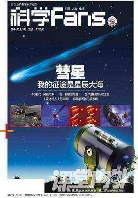 2014-2科学Fans(电子杂志)(仅适用PC阅读)