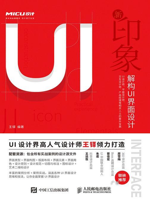 新印象——解构UI界面设计