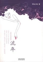 流年:晋江网首推——一个女人的生存书(试读本)