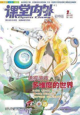 2014-2课堂内外初中版(电子杂志)(仅适用PC阅读)
