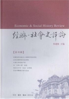 经济—社会史评论(第四辑)