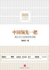 中国领先一把:第三次工业革命在中国