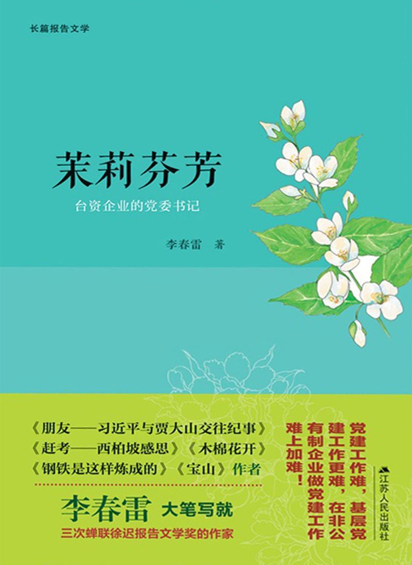 茉莉芬芳:台资企业的党委书记