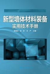新型墙材装备实用技术手册