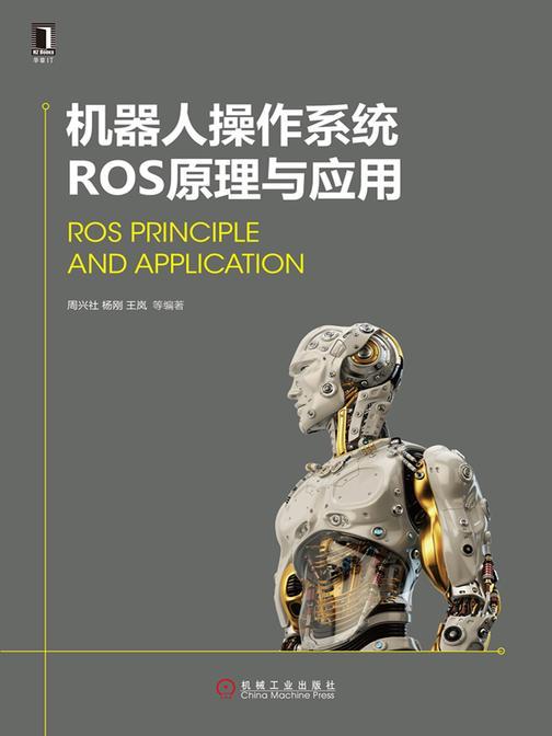 机器人操作系统ROS原理与应用
