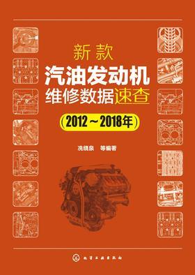 新款汽油发动机维修数据速查(2012~2018年)