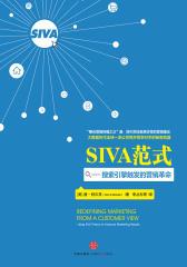 SIVA范式:搜索引擎触发的营销革命