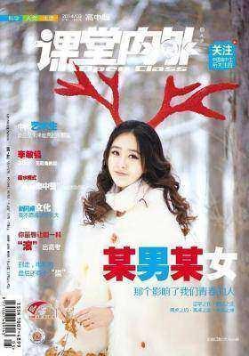 2014-2课堂内外高中版(电子杂志)(仅适用PC阅读)