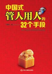 中国式管人用人的32个手段(试读本)(仅适用PC阅读)